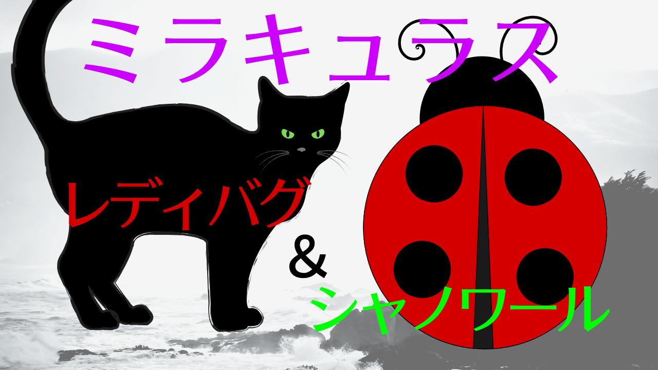 日本 語 ミラキュラス